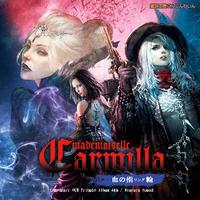 【CD】魔麗嬢カーミラ -血の指輪-