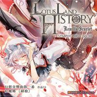 【CD】Lotus Land History -Remilia Scarlet-幻想交響曲第一番〈緋槍〉