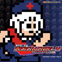 【CD】 東方岩女医 ROCKGIRL4 -クローン・エーリンの逆襲-