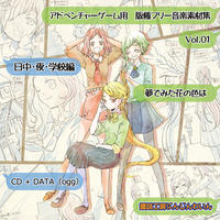 【CD】夢でみた花の色は【アドベンチャーゲーム音楽集】