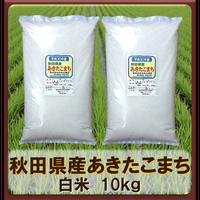 平成30年 秋田県産 あきたこまち  白米 10kg