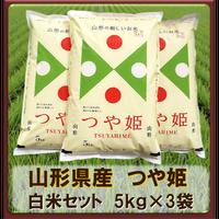 平成30年 山形県産 つや姫 特別栽培米 白米セット (5kg×3袋)15kg