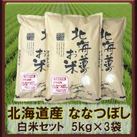 平成30年 北海道産 ななつぼし 白米セット(5kg×3袋)15kg