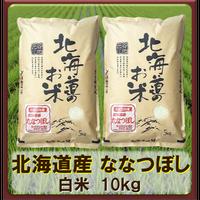 平成30年 北海道産 ななつぼし  白米  10kg