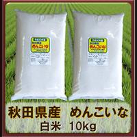 平成30年 秋田県産 めんこいな 白米 10kg