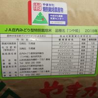 平成30年 山形県産 つや姫 特別栽培米 一等米  玄米30kg