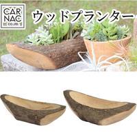 横長のデザインがおしゃれな ウッドプランター02 Lサイズ 多肉植物などにピッタリ!