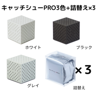 【送料無料】【新生活フェア】キャッチシューPRO3色(ホワイト・ブラック・グレイ)+詰替え3個セット