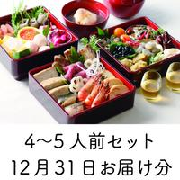 catering for me! 2022おせちセット(4〜5人前)12月31日お届け分
