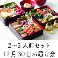 catering for me! 2022おせちセット(2〜3人前)12月30日お届け分