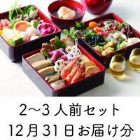catering for me! 2022おせちセット(2〜3人前)12月31日お届け分