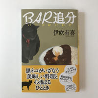 BAR追分(3巻セット)