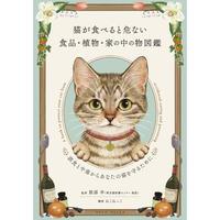 【2大特典付き】猫が食べると危ない食品・植物・家の中の物図鑑