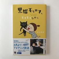 黒猫モンロヲ、モフモフなやつ
