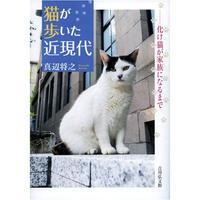 【限定小冊子付き】猫が歩いた近現代