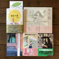 青山美智子さん選書セット(ビブリオレター付き)