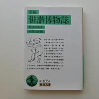 新編 俳諧博物誌
