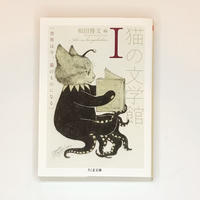 猫の文学館I: 世界は今、猫のものになる