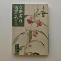 寺田寅彦随筆集 (第1巻)