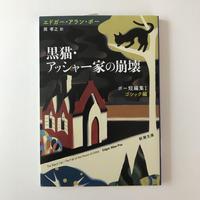 黒猫・アッシャー家の崩壊 ポー短編集I ゴシック編