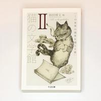 猫の文学館II: この世界の境界を越える猫