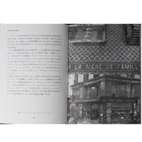 ASTIER de VILLATTE アスティエ・ド・ヴィラット / MA VIE A PARIS 私のパリ生活 (日本語版) / av-17001