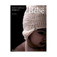 emic:etic エミックエティック /Bébé 生まれてくる赤ちゃんへ贈る編みもの /em-15010