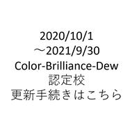 Color-Brilliance-Dew認定校更新申込み手続き2020/9/30まで