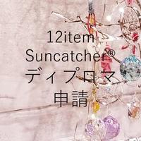 【ディプロマ申請】12item Suncatcher®