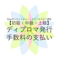 【ディプロマ発行手数料の支払い】初級・中級・上級