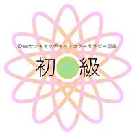 【初級】受講登録 Dewサンキャッチャー・カラーセラピー講座