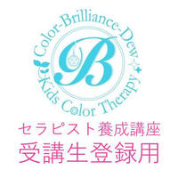 【ブリリアンス】受講生登録 Color-Brilliance-Dew