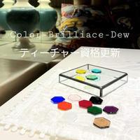 Color-Brilliance-Dew認定校更新申込み手続き2021/10/29まで