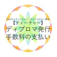 【ディプロマ発行手数料の支払い】ティーチャー