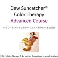 【ティーチャー専用】上級 デュウ・サンキャッチャー・カラーセラピー講座