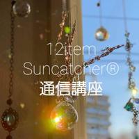 【通信講座】12item Suncatcher®