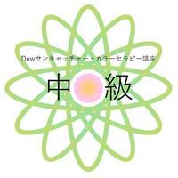 【中級】受講登録 Dewサンキャッチャー・カラーセラピー講座