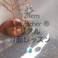 【リアル対面レッスン】12item Suncatcher ®︎