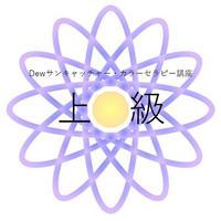 【上級】受講登録 Dewサンキャッチャー・カラーセラピー講座