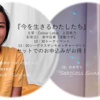 8/8(日)【AM+PM】トークイベント+シーグラスサンキャッチャー<セットのお申込みがお得!>