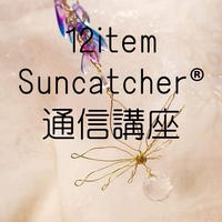 【通信講座】12item Suncatcher®