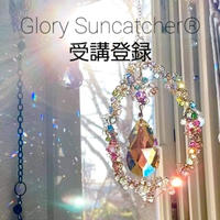 【グローリー】受講登録 Glory Suncatcher®