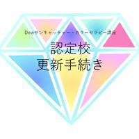 【認定校・更新手続き】Dewサンキャッチャー・カラーセラピー講座