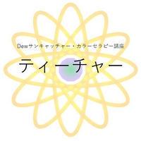 【ティーチャー】受講登録 Dewサンキャッチャー・カラーセラピー講座