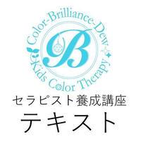 【ブリリアンス】カラーセラピスト養成講座 テキスト