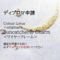 【ディプロマ申請】ワイヤーフレームColour Lotus オリジナル資格取得講座