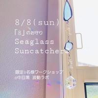 8/8(日)【PM】「8」のお守り\シーグラスサンキャッチャーづくり/