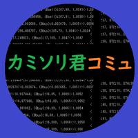 【カミソリ君コミュ】エキスパート権
