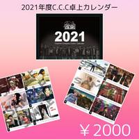 C.C.C2021卓上カレンダー