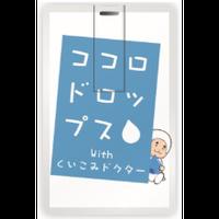 第7回公演「ココロドロップス ~ with くいこみドクター ~」【USBメモリー】